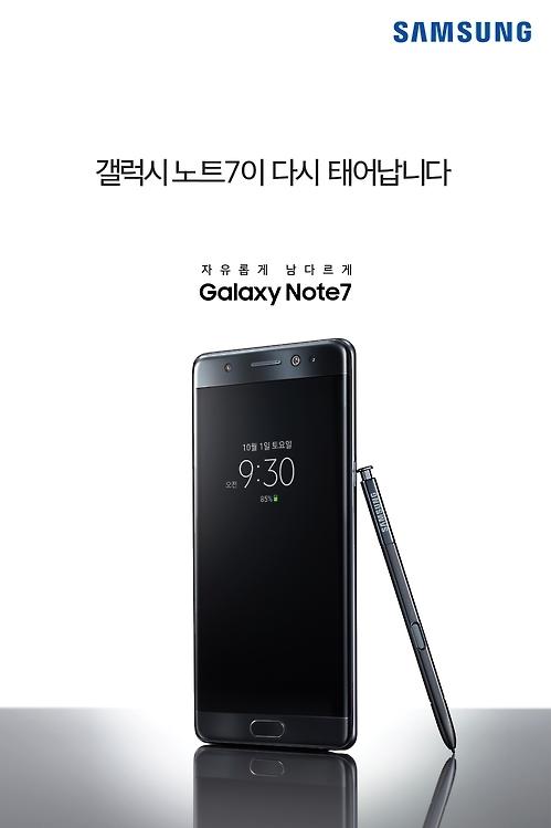 三星Galaxy Note7时隔1个月在韩重启发售