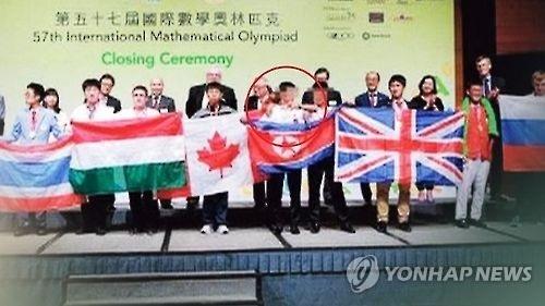 消息:朝鲜奥数英才经由日本抵韩