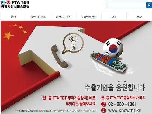 韩开通咨询网站应对中国技术性贸易壁垒