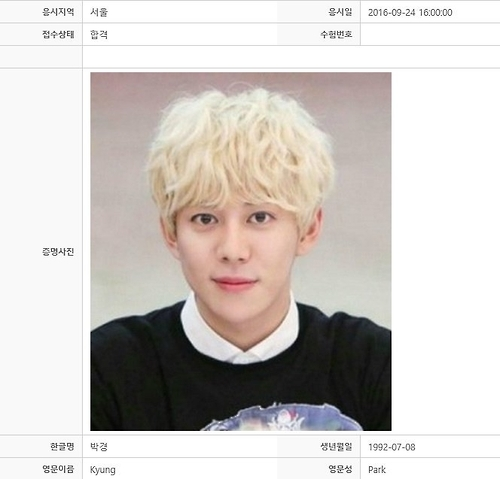 男团Block B成员朴经成为门萨俱乐部会员
