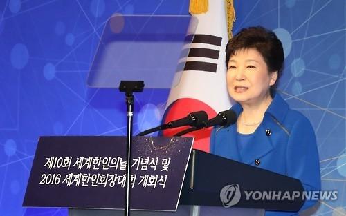 朴槿惠:朝鲜无核化韩朝统一将给旅外同胞新机遇