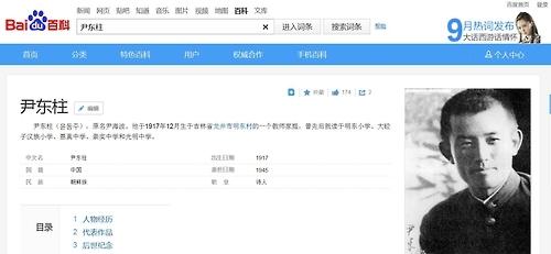 韩社团VANK发现百度百科韩历史人物信息谬误多