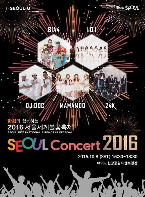 K-POP演唱会周末首尔汉江举行 B1A4等天团助阵