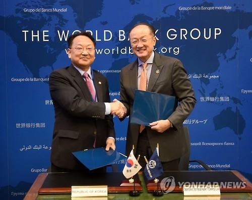 韩今后三年将为世界银行合作基金出资9千万美元