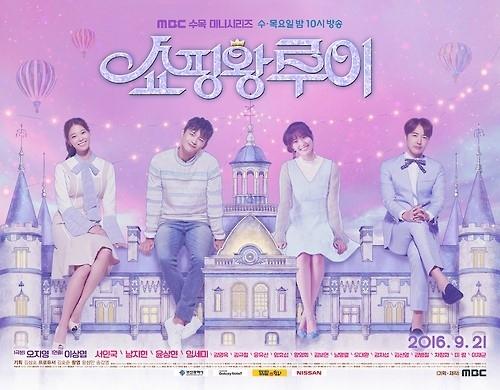韩剧《购物王路易》六集收视赶超《通往机场的路》