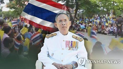 朴槿惠对泰国国王逝世致以哀悼