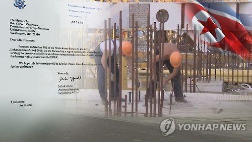 朝劳工人权问题有望首次被纳入联合国朝鲜人权决议案
