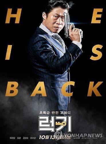 韩片《LUCK-KEY》上映4天观影人数破200万