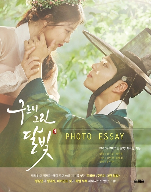 《云画的月光》画报册今起在韩预售