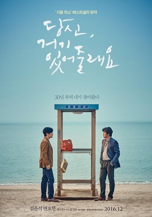 米索小说《你会在那儿吗》12月在韩搬上银幕