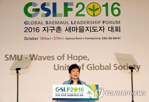 全球新村运动骨干在韩开会 朴槿惠出席并致辞勉励