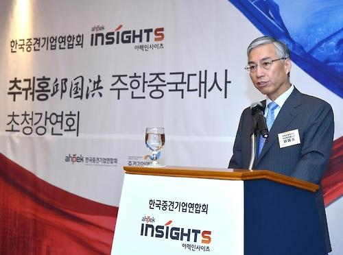 中国驻韩大使呼吁两国企业联手应对全球经济挑战