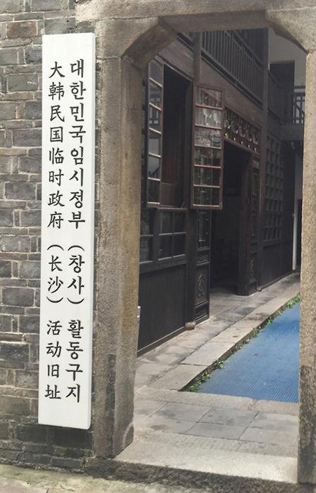 演员曹在显为长沙韩国临时政府旧址制赠门牌