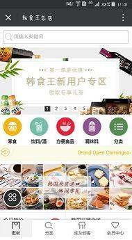 韩国食品微店开业 进军中国婴幼儿用品市场