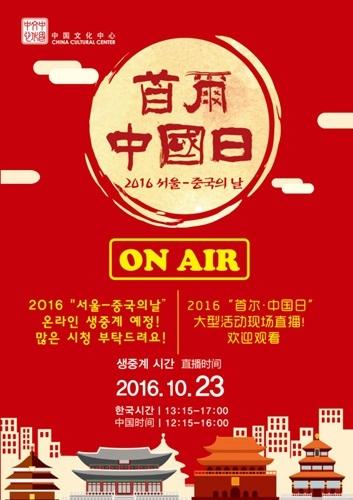 """2016""""首尔·中国日""""活动23日在首尔启动"""