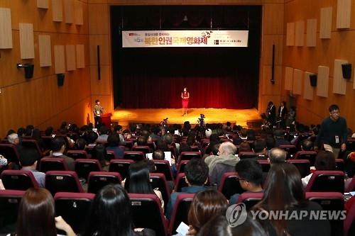 第6届朝鲜人权国际电影节今在首尔开幕