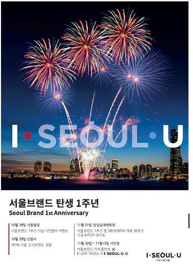 首尔市将办多项活动纪念新市标面世一周年