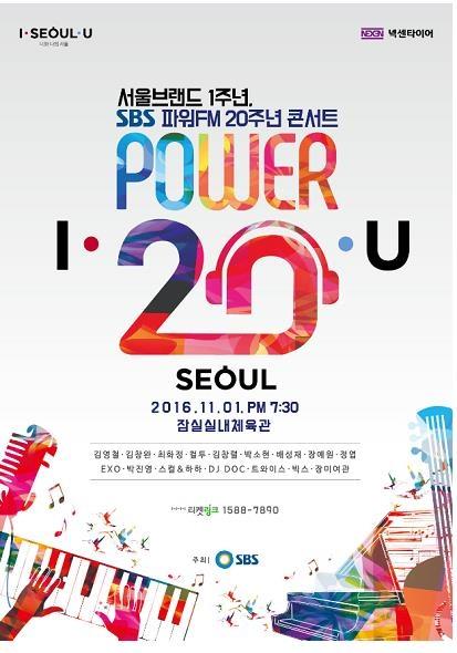 首尔市将办多项活动纪念新市标面世一周年 - 2