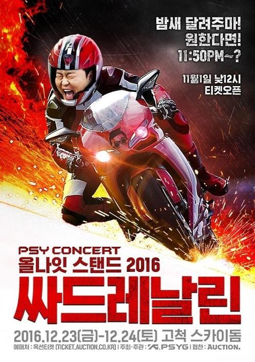 鸟叔PSY将在首尔举办年底演唱会