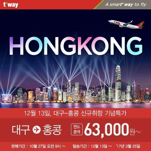 韩德威航空12月开通大邱至香港航线
