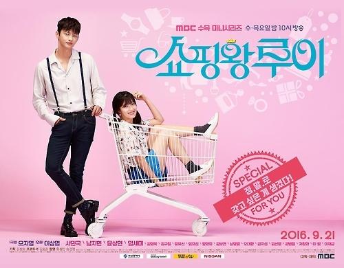韩剧《购物王路易》收视追平《嫉妒的化身》