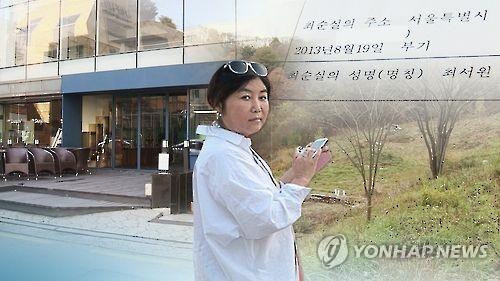 朴槿惠亲信崔顺实承认大选后审阅青瓦台资料