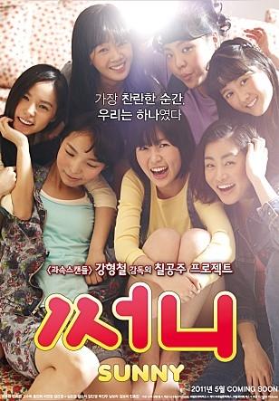 《阳光姐妹淘》官方海报