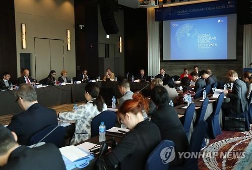 全球领事高官会在韩落幕 通过领事领域新协议