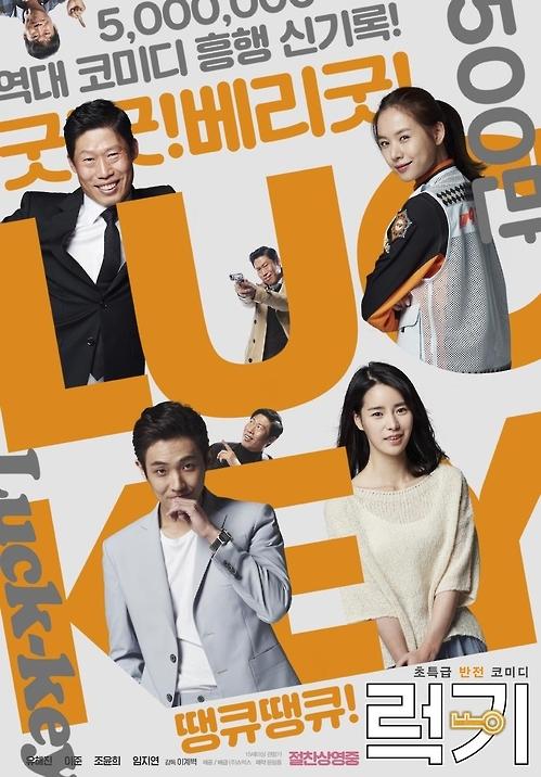 韩喜剧片《LUCK-KEY》上映16天观影人数破500万
