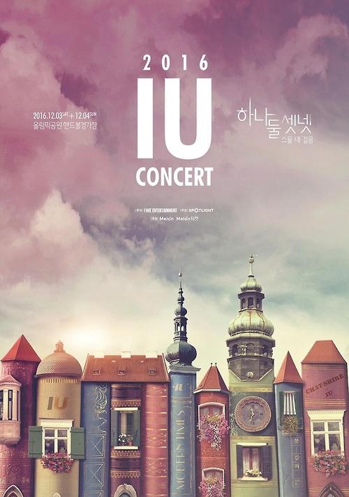 人气歌手IU年底首尔开唱