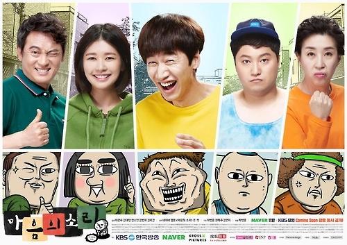 韩网剧《心里的声音》上线10小时点击量破百万