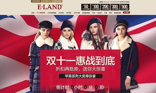 韩各商家瞄准中国光棍节推优惠促销