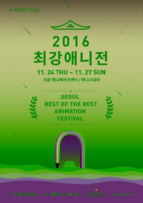 2016最强动漫节将在韩开幕吸引海内外84部作品