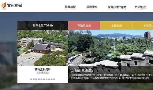 首尔中区全新官网重装上线 提供汉语服务