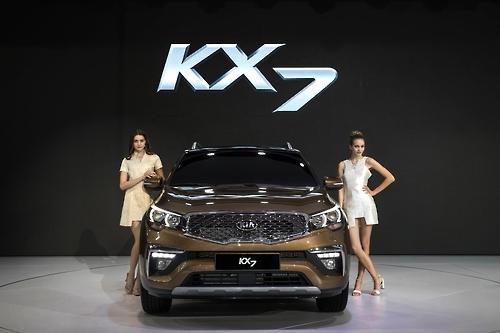 KX7 (韩联社/起亚汽车提供)