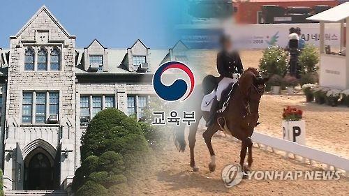 韩教育部确认总统闺蜜之女走后门上名校