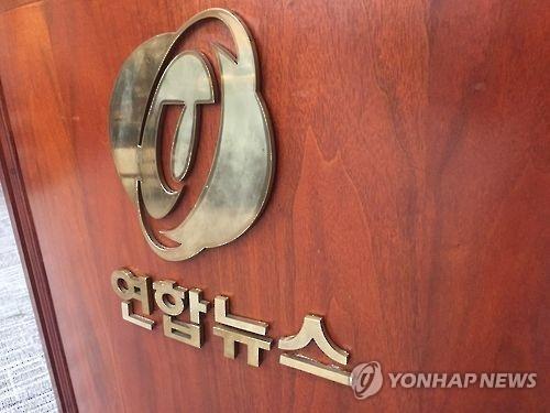 韩联社获颁首届亚通组织奖