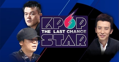 《KPOP STAR 6-The Last Chance》官方海报(官网图片)