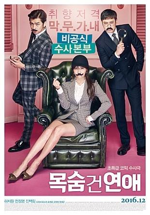 《致命恋爱》官方海报