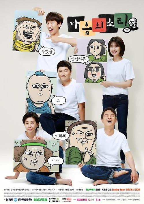 网剧《心声》李光洙等主演将在首尔办签名会