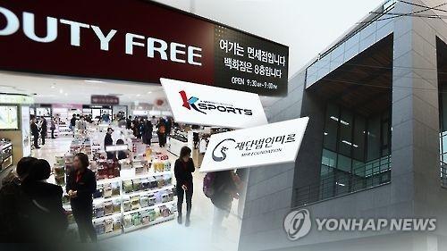 韩财税部门与乐天SK两集团涉权钱交易遭搜查