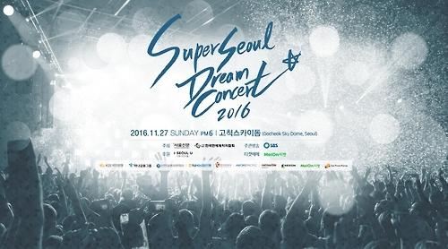 超级首尔梦想演唱会27日举行 SHINee等组合助阵