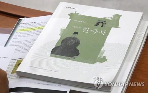 韩国教育部公开的统编历史教材样本(韩联社)