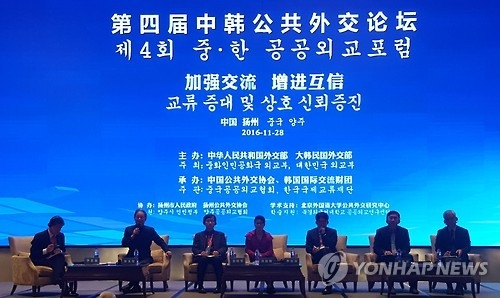 韩中公共外交论坛把脉两国关系