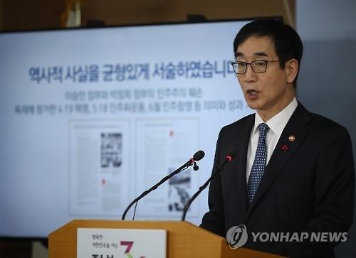 韩教育部长官:统编历史教材使用方案还未敲定