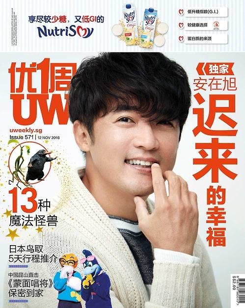 韩星安在旭登新加坡《优1周》杂志封面