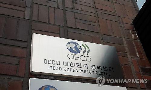经合组织将明年韩国经济增长预期下调至2.6%