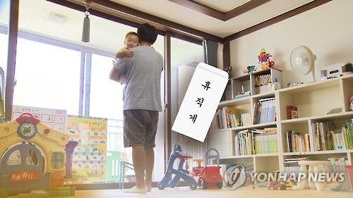 调查:韩国休育儿假男公务员占比首达两成