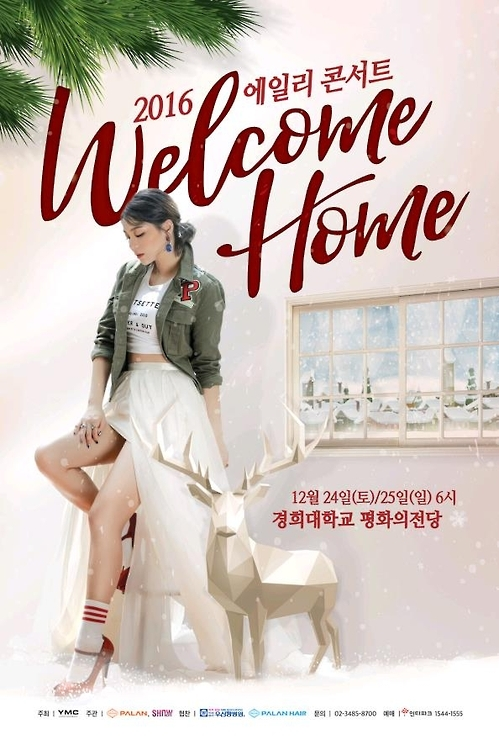 歌手Ailee将办圣诞演唱会