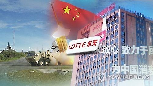 韩政府密切关注中方大查乐天集团